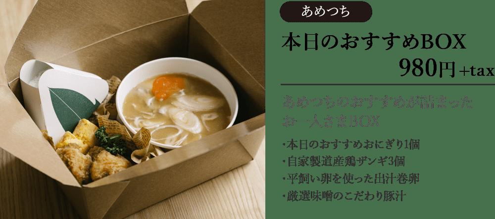 本日のおすすめBOX 980円+tax
