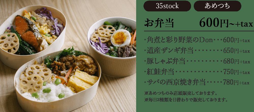 お弁当 600円~+tax