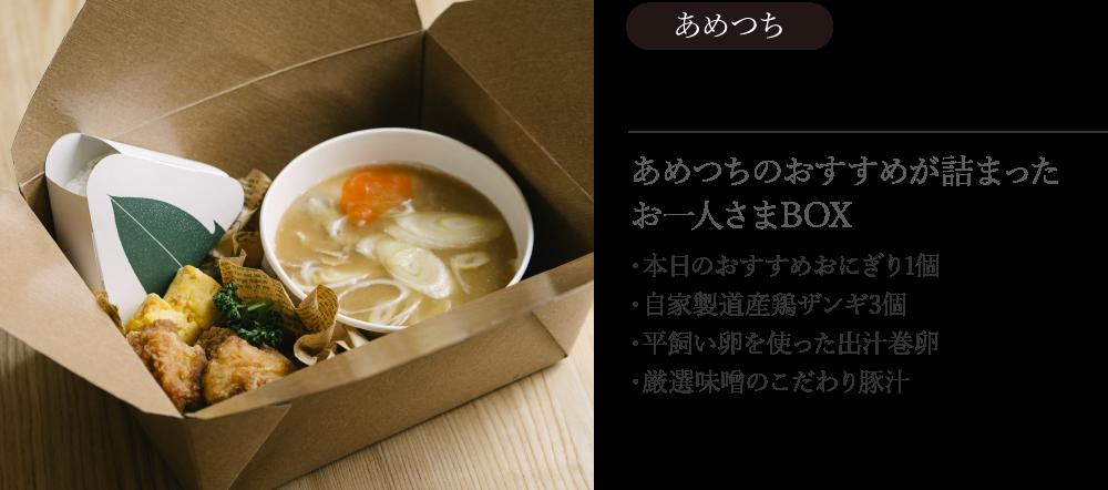 本日のおすすめBOX 1,060円
