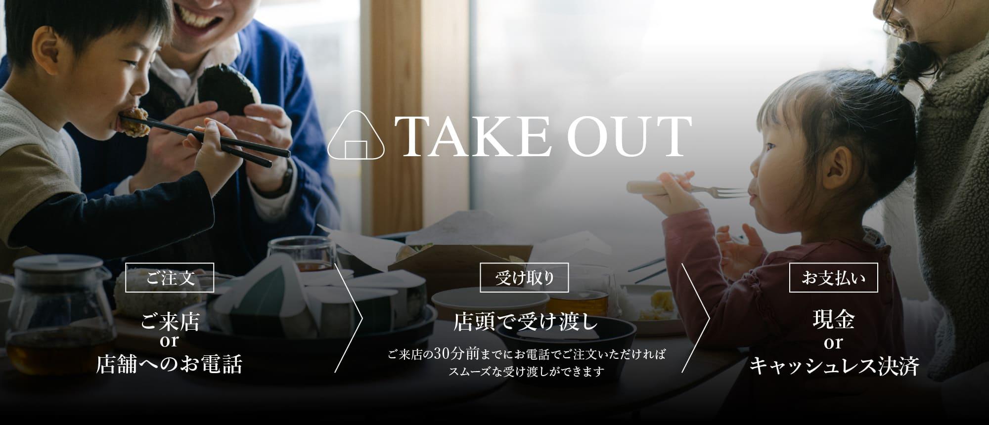 takeout_menu
